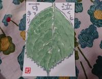 葉っぱ「泣くとすっきり」 - ムッチャンの絵手紙日記