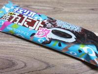 Cheerio(チェリオ) 覚醒チョコミント 改@森永乳業 - 岐阜うまうま日記(旧:池袋うまうま日記。)