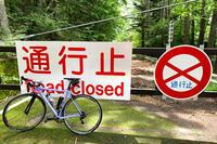 いつの間にか開通していた松姫峠に行っておく 2020年6月27日 - 暗 箱 夜 話 【弐 號】