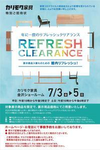 カリモク家具金沢ショールームにて 年に一度の 「リフレッシュクリアランス」を開催致します。 期間 7/3(金)4(土)5(日) - CLIA クリア家具合同会社