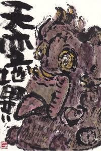 シーサー・天変地異 - 北川ふぅふぅの「赤鬼と青鬼のダンゴ」~絵てがみのある暮らし~