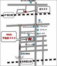 SOS本店移転致します☆ - ブログで不動産SOS