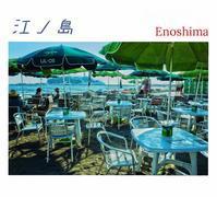 独り遊びのPhotoshop: 江ノ島アニメ風-2 - Photocards with love