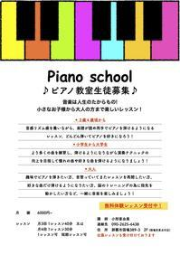 子供から大人まで生徒募集します。 - 那覇市国場 小形ピアノ教室