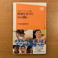 NHKアスリートの魂 運命を分けた16の闘い - 湘南☆浪漫