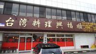 裾野市「台湾料理興福順」刀削麺セット990円など - 白い羽☆彡の静岡県東部情報発信・・・PiPiPi♪