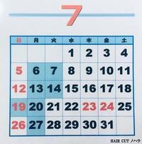 R2年7月の当店、理容室の定休日 - 金沢市 床屋/理容室「ヘアーカット ノハラ ブログ」 〜メンズカットはオシャレな当店で〜