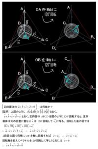 基本編(21)正四面体の零ベクトル - 齊藤数学教室のお弟子さんを取ります。年令実力は問わず。