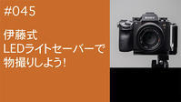 2020/06/29#045伊藤式LEDライトセーバーで物撮り! - shindoのブログ