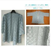 オニオン模様のカーディガン 〈単色タイプ〉 - 空色テーブル  編み物レッスン