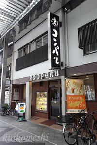 【名古屋市中区】コンパル大須本店8 - クイコ飯-2