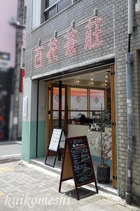 【名古屋市中区】百花茶荘 - クイコ飯-2