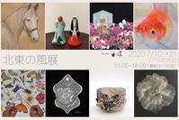 【展示会のお知らせ】北東の風 - MAYUMI NAKAMURA ceramic art