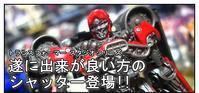 遂に『出来が良い方のシャッター』が登場!! (SS-52 シャッター2) - BOB EXPO