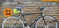 サドルバッグのロングセラー商品のご紹介 - 自転車屋 サイクルプラス note
