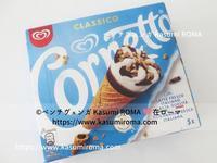 アルジダのおいしい定番!「コルネット♪」@ジェラートスーパー・バールのお菓子♪ ~ ALGIDA Classico~ - 『ROMA』ローマ在住 ベンチヴェンガKasumiROMAの「ふぉとぶろぐ♪ 」