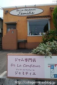 De La Confiture J'amitie@名古屋市緑区 - 40代からの身の回り整理塾~自分カルテ®をつくろう