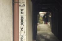 京都へ - IN MY LIFE Photograph