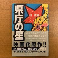 桂望実「県庁の星」 - 湘南☆浪漫