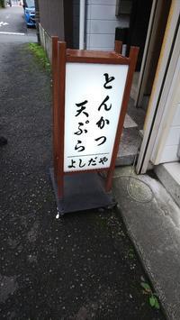 裾野市「よしだや」揚げ物が旨い店! - 白い羽☆彡の静岡県東部情報発信・・・PiPiPi♪