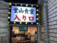 東梅田の居酒屋「堂山食堂」 - C級呑兵衛の絶好調な千鳥足