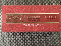 【北海道のクッキー】六花亭ときのとや - お散歩アルバム・・新しい生活様式