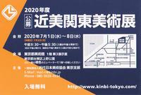 「2020年度近美関東美術展に参加します。」(Exhibition guide.) - 栗原永輔ArtBlog.