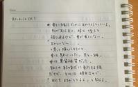 6月30日の夢「黒留袖」「羽野晶紀さん」「ネコ」「双蜜」 - 降っても晴れても
