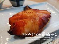 マトウダイの醤油干し - yuko's happy days