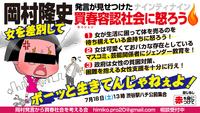 コロナウイルス:18日午後1時@渋谷「女を差別してボーッと生きてんじゃねぇよ」 - FEM-NEWS