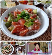 バービーちゃんのサーモンとアボカドのポキ丼 - 気ままな食いしん坊日記2