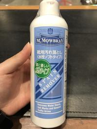 汚れ落としの重要性 - シューケアマイスター靴磨き工房 銀座三越店