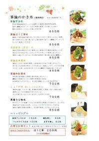 2020 かき氷提供期間 - 茶論 Salon du JAPON MAEDA