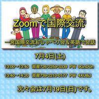ZOOMでのオンライン国際交流を開始 - 私の街一宮の国際交流