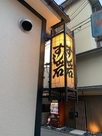 2020-06 梅雨の古都旅(9) 京都の人気寿司店すし岩 - ジョージ3のぐうたら日記 2