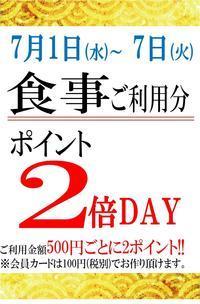 食事利用分ポイント2倍DAY開催! - 埼玉スポーツセンター 天然温泉