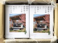 信州の建築家とつくる家 第15集 - 安曇野建築日誌