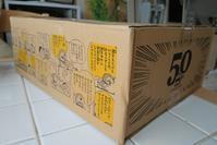 「ユニクロのドラエモンBOX」 - 私の心の日記箱 Vol.0