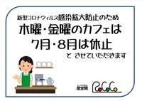 7月と8月のRoCoCoのカフェは休止とさせていただきます - 居空間RoCoCo