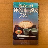 極めつけ 神奈川の蕎麦 72店 - 湘南☆浪漫