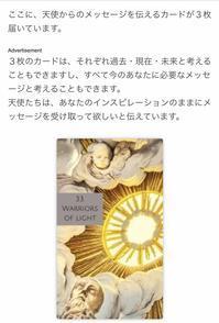 オラクルカード - 神様日記