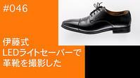2020/07/01#046伊藤式LEDライトセーバーで革靴を撮影した - shindoのブログ