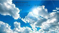園児たちからの「クラップ・フォー・ケアラーズ」(1/18) - 笠間市 ともべ幼稚園 ひろばの裏庭<笠間市(旧友部町)>