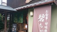 『碧(みどり)ちゃ家』熊野町 - Tea's room  あっと Japan