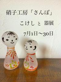 硝子工房「さんぽ」作品展 - 珈琲「さんぽ」