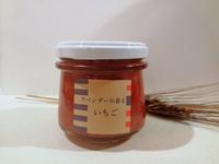 ラベンダー苺と香る魅惑ジャム💜 - 菓子と珈琲 ラランスルール 店主の日記。