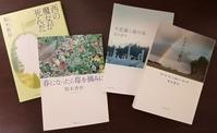 梨木香歩さんの代表作とエッセイ - 心象の風景ー私の自由帳