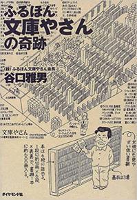 『ふるほん文庫やさんの奇跡』谷口雅男 - 天井桟敷ノ映像庫ト書庫