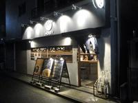 「京都ラーメン森井」で特製醬油豚骨ラーメン♪84 - 冒険家ズリサン