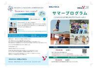 2020サマープログラム - 和歌山YMCA blog